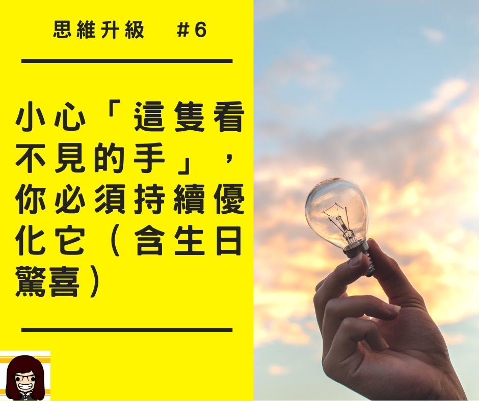 【思維升級 #6】小心「這隻看不見的手」,你必須持續優化它
